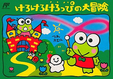 Lava Wallpaper Hd Kero Kero Keroppi No Daibouken Series Wikipedia
