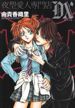 Cute Couple Emo Wallpapers Blood Hound Manga Wikipedia