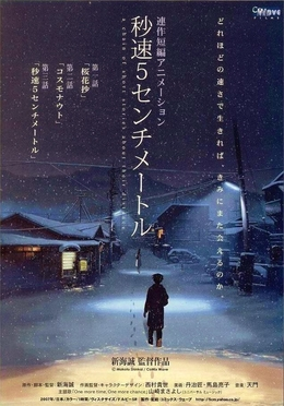 Japanese Wave Wallpaper Hd 5 Centimeters Per Second Wikipedia