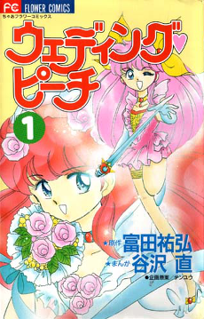 Anime Beach Girl Wallpaper Wedding Peach Wikipedia
