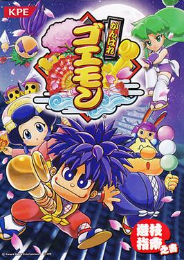 Anime Fighting Wallpaper Ganbare Goemon Pachisuro Wikipedia