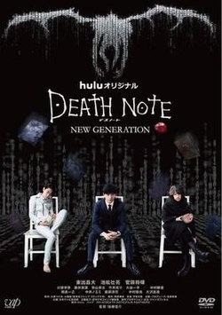 Netflix Quotes Wallpaper Death Note New Generation Wikipedia