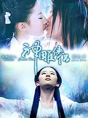 Cartoon Girl Wallpaper The Return Of The Condor Heroes 2006 Tv Series Wikipedia