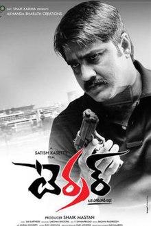 Terror Telugu movie.jpeg