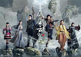 Sword Girl Wallpaper 仙剑云之凡 维基百科,自由的百科全书