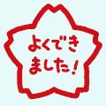 grade2_yokudekimashita