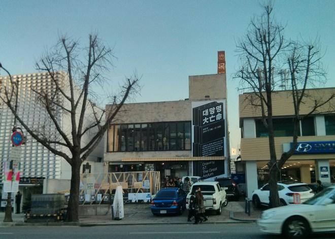 이태원 테이크아웃드로잉 (사진: 신현방, 2015)