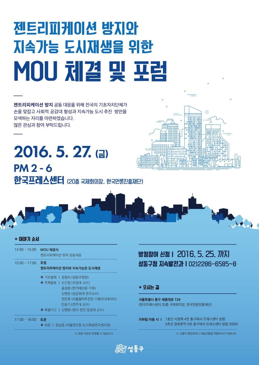 2016 Anti-Gentrification Seongdong Forum
