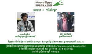 Urban Voice Radio Talk Show