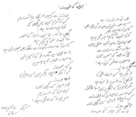 Saeed Khan S Poetry Ghazals Collection Saeed Khan