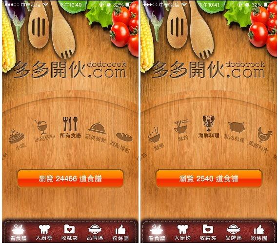 找食譜看多多開伙 App,情人節大餐、年菜就包在您身上了!