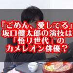 『ごめん、愛してる』坂口健太郎の演技は「悟り世代のカメレオン」?