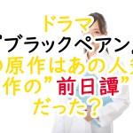 """ドラマ『ブラックペアン』の原作はあの人気作の""""前日譚""""だった?"""