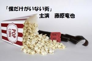 爆街映画のイメージ