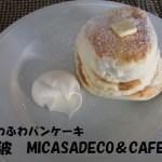難波でとろけるパンケーキを食べるならミカサデコ&カフェ(Micasadeco&Cafe)