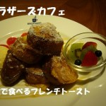 閉店・難波で大阪一おいしいフレンチトーストが出てくる「ブラザーズカフェ」