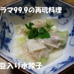 ドラマ99.9の再現料理「深山風エビとセロリの水餃子」