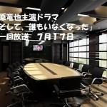 藤原竜也主演ドラマ「そして、誰もいなくなった」第1回放送