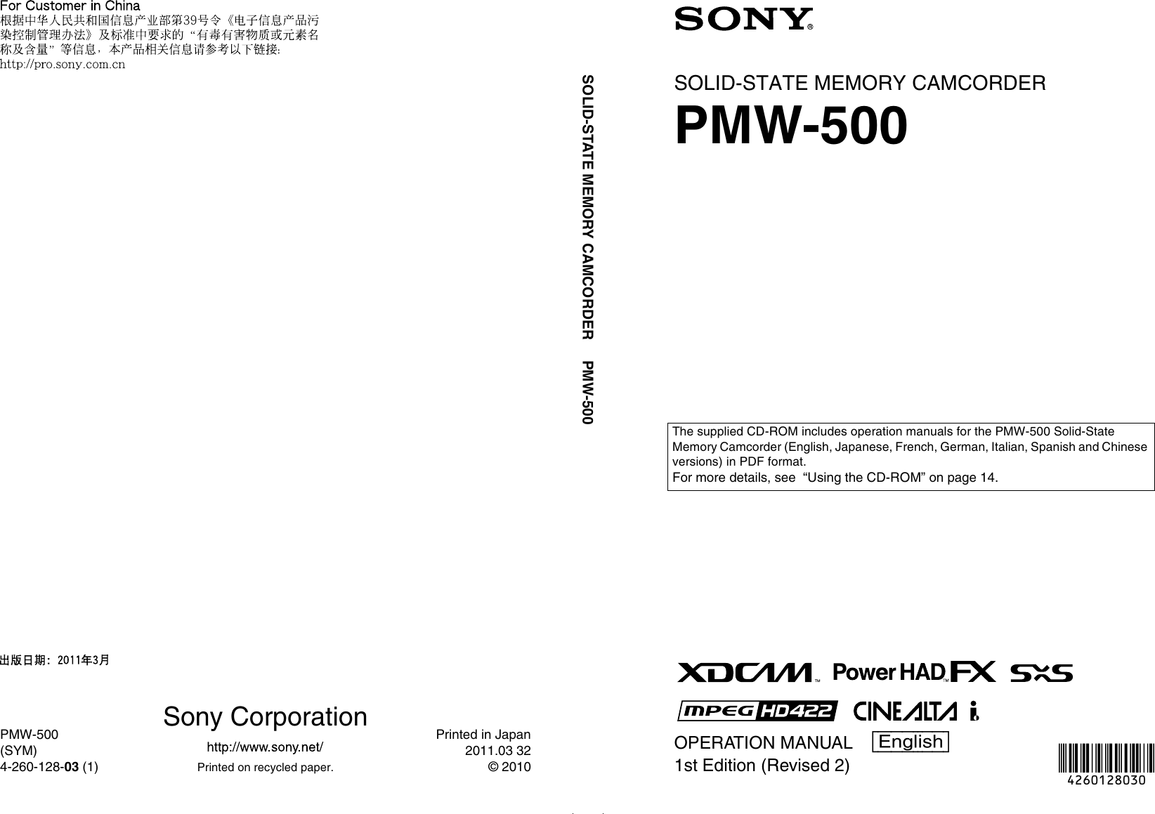 Store Banne 6 X 3.5 M Sony Pmw 500 Users Manual