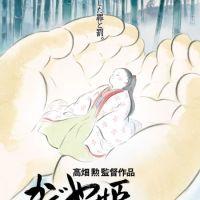 Kaguyahime No Monogatari / Prenses Kaguya Masalı