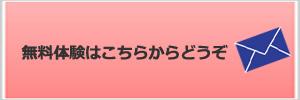 無料体験ピンク