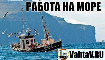 Свежие вакансии в море