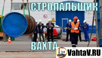 свежие вакансии стропальщика в омске