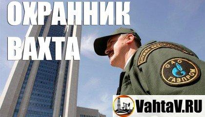 Работа в сочи электрик вахта свежие вакансии мончегорск доска объявлений на vk.com
