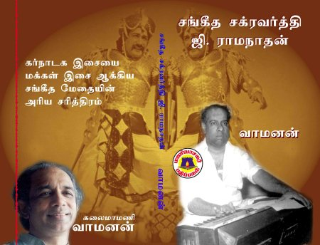S Ramanathan Producer