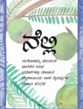 Vanastree Publications Nelli Kannada 03