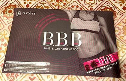 AYA先生監修の女性向け筋肉HMBサプリ「BBB(トリプルビー)」の口コミと成分は?