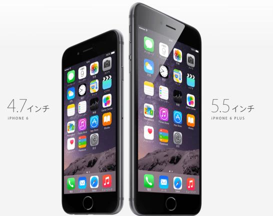 iPhone6 iPhoneプラス