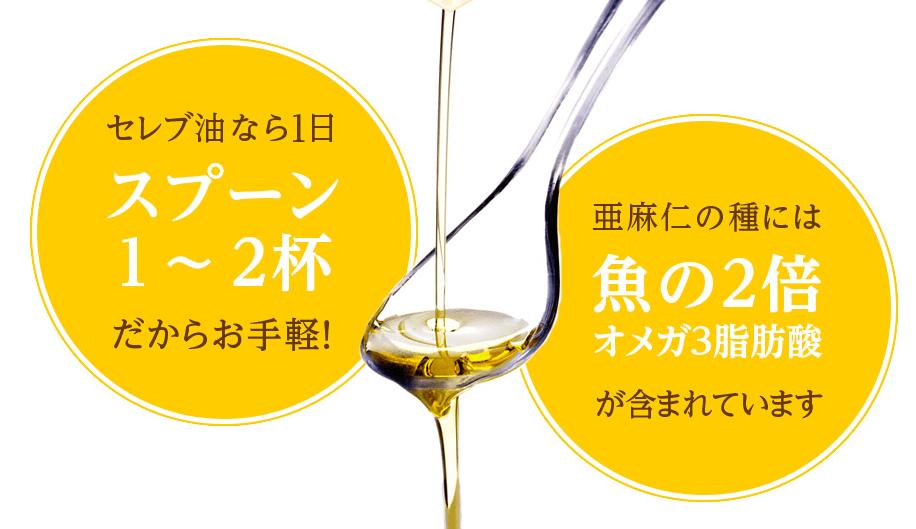アマニ油 セレブ油