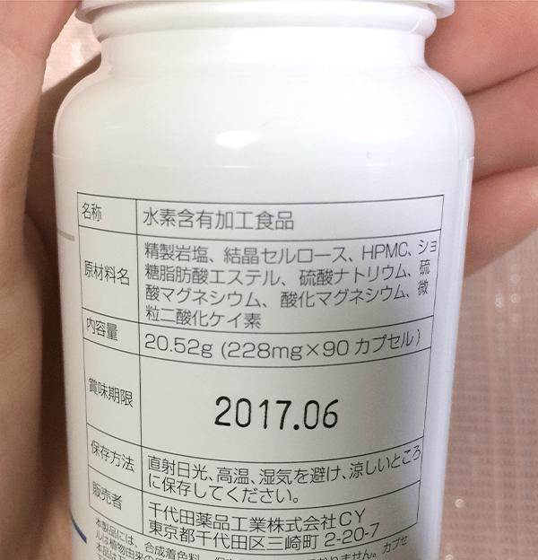 ナチュラ水素 口コミ