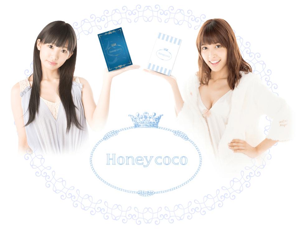 Honey coco(ハニーココ)椎名ひかり・松本愛プロデュース新商品の口コミ・体験談