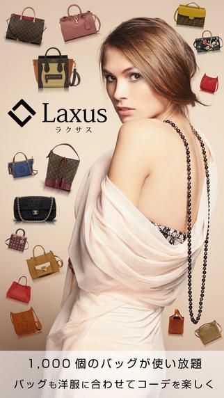 ブランドバッグ◆レンタルし放題◆ファッションコーデ:ラクサス(Laxus)