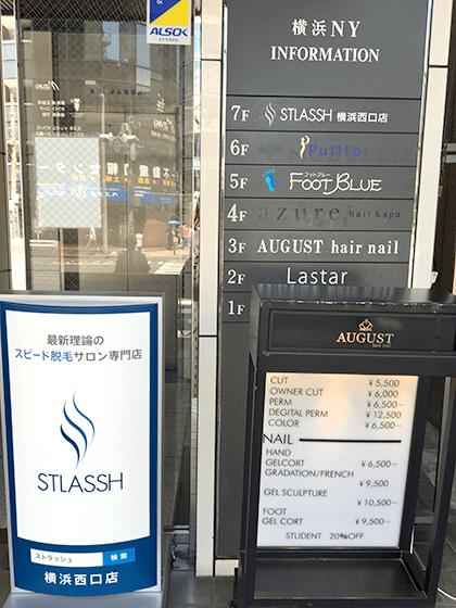 ストラッシュ横浜