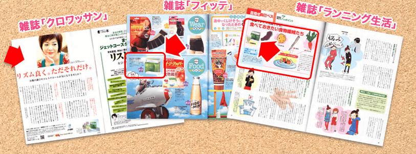 「イサゴール」は、雑誌「クロワッサン」「フィッテ」「ランニング生活」などの雑誌に掲載されています。