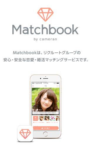 リクルートグループの恋活・婚活アプリ【matchbook(マッチブック)】