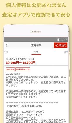 楽天買取 アプリの特徴