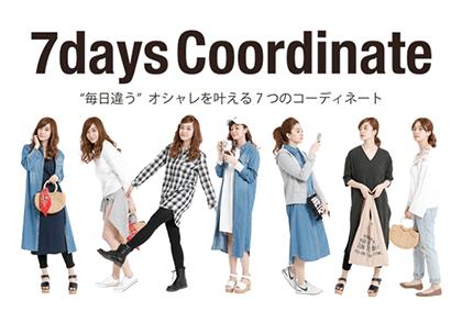 夏服をコーディネートしてくれる「ニジイロ ONLINE STORE」が人気!