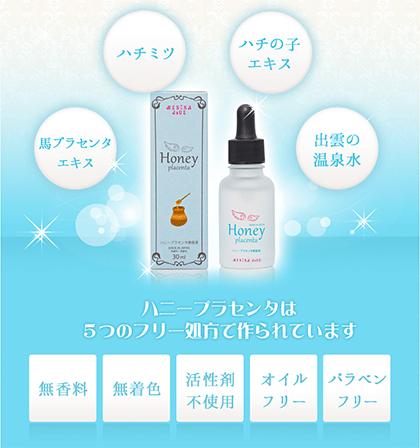 ハニープラセンタ美容液の成分・特徴
