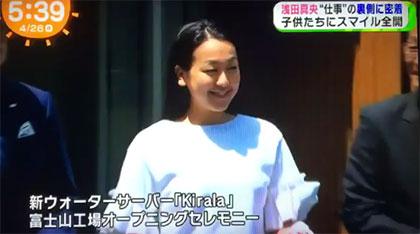 浅田真央 ウォーターサーバー