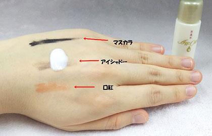 京美水エイジケア 化粧水