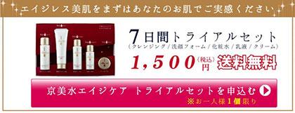 黄桜 化粧品 口コミ 京美水エイジケア 口コミ