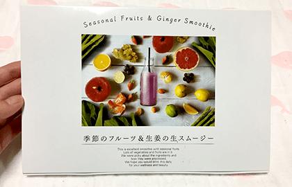 季節のフルーツと生姜の生スムージーの特徴 口コミ