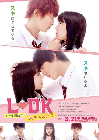 無料!漫画立読み「L・DK」が読めるのはこちら♩