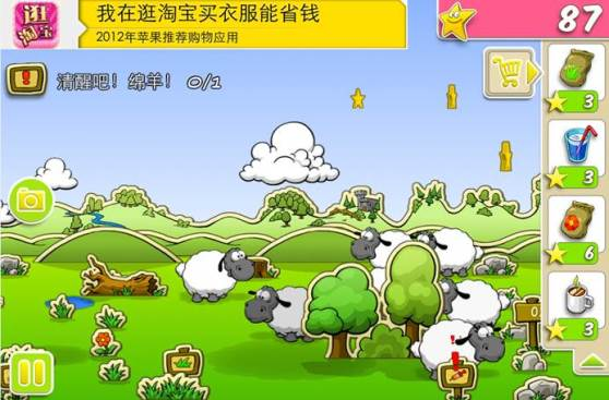Taobao banner ad in HandyGames' Clouds & Sheep in China