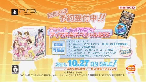 The Idolmaster 2 Limited Edition