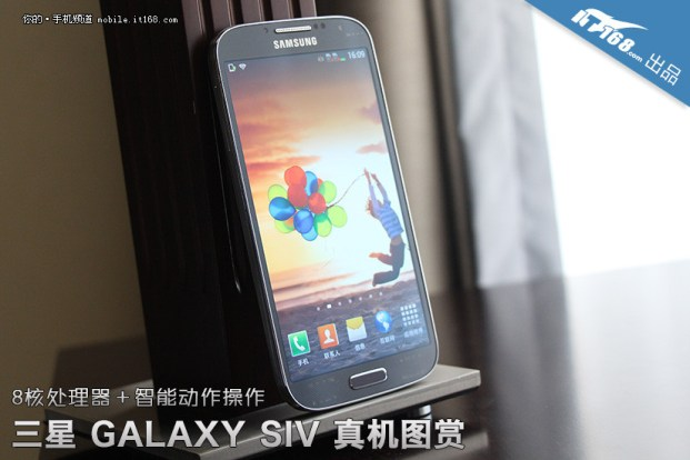 galaxy S IV hi-res leak 1